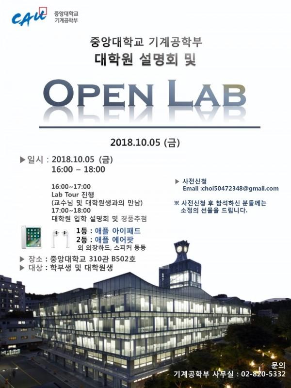 대학원 오픈랩 포스터 시안3.jpg
