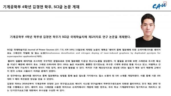 기계공학부 김경연.jpg